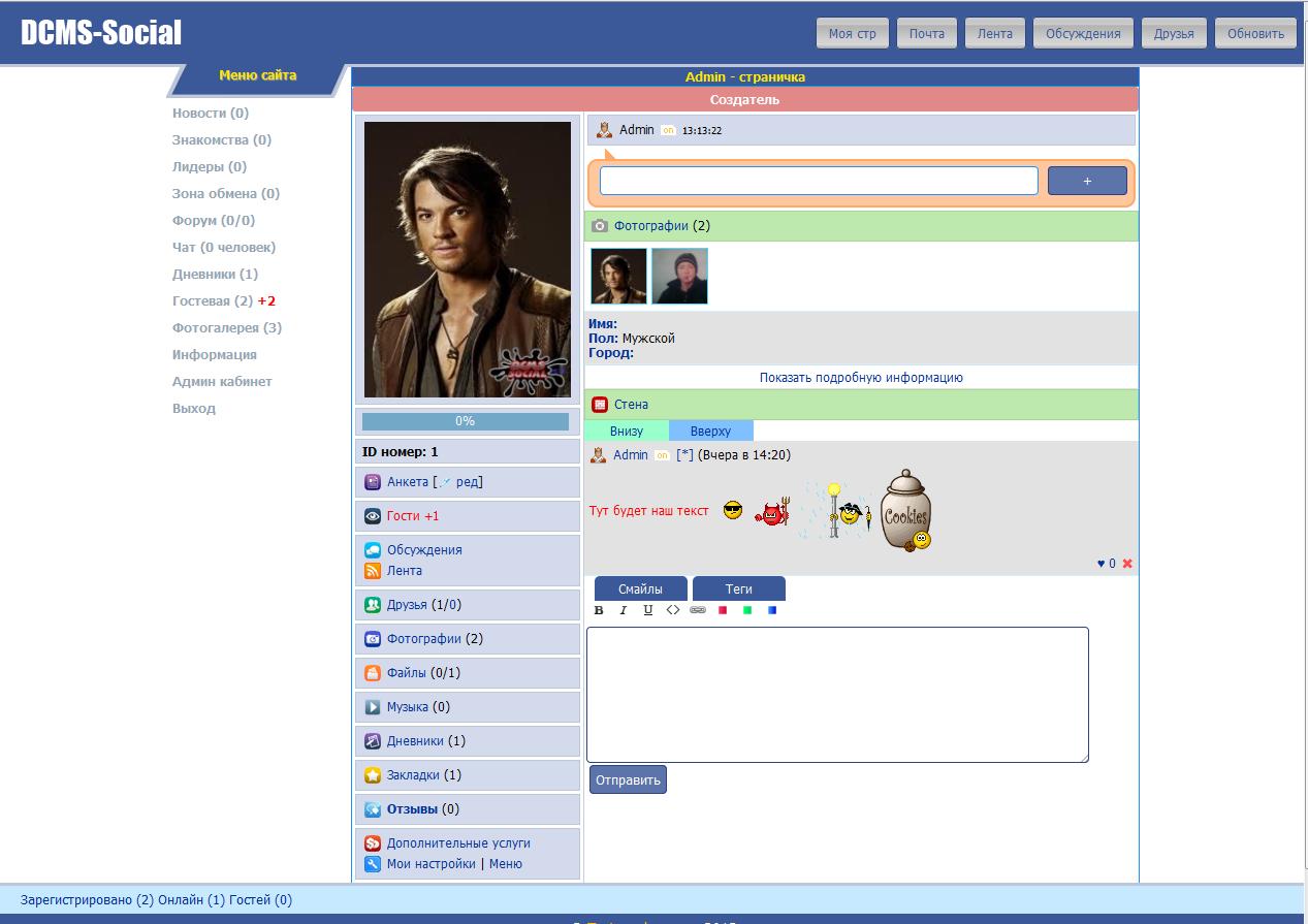 DCMS-Social v.1.7.0 beta